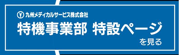九州メディカル株式会社 特機事業部 特設ページを見る