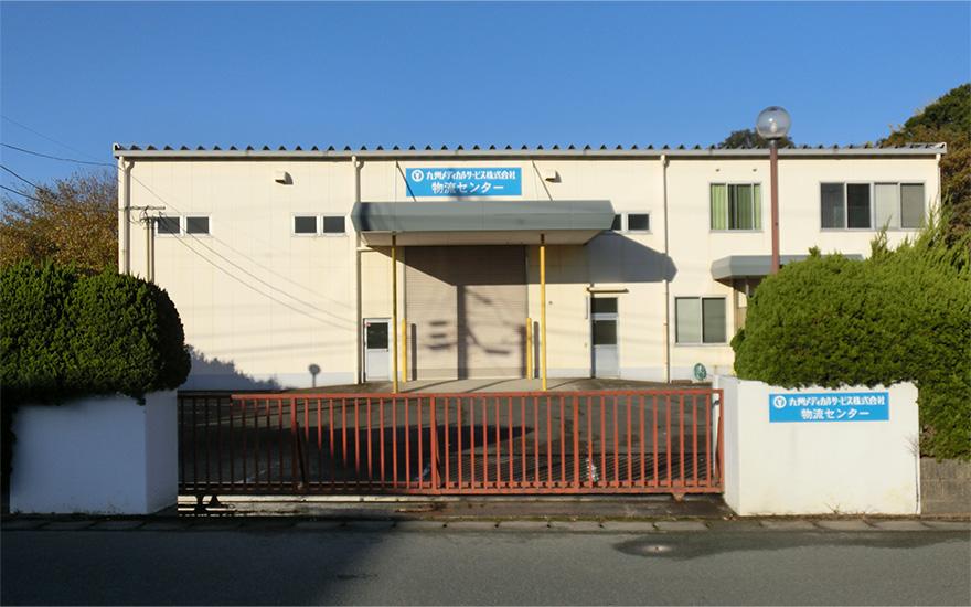 九州メディカルサービス株式会社物流センター 裏門
